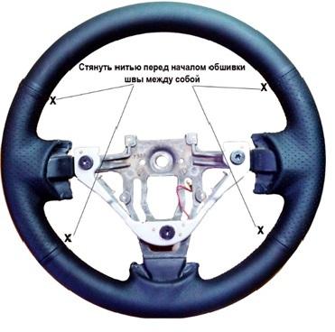 Ремонт рулевого колеса своими руками 145